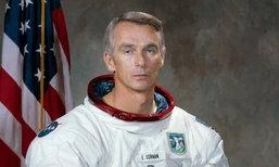 นักบินอวกาศผู้เหยียบดวงจันทร์คนสุดท้าย เสียชีวิตแล้ว