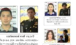 ป.จ่อขอศาลออกหมายจับเพิ่มแก๊งอ้างพาเข้าทหาร