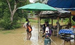 สงขลาฝนหนักน้ำป่าไหลหลากท่วมหมู่บ้าน-ร.ร.