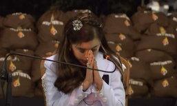 น้ำตาไหล….เจ้าฟ้าหญิงฯ ยกพระหัตถ์ไหว้ขอโทษประชาชน ที่เสด็จฯช้า