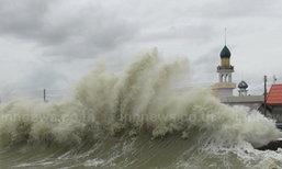 อุตุฯประกาศฉ.33ภาคใต้ฝนตกหนักคลื่นแรง