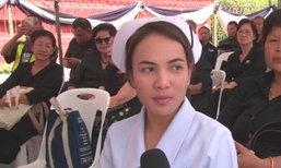 ผช.พยาบาลวัย24พร้อมเดินรอยตามเบื้องพระยุคลบาท