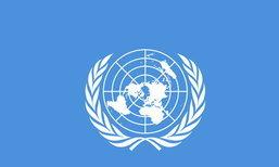UNเล็งลงมติโหวตคว่ำบาตรซีเรียพรุ่งนี้