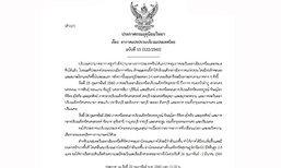 อุตุฯออกประกาศไทยอากาศแปรปรวนฉบับ15