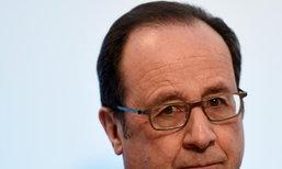 ผู้นำฝรั่งเศสตอกทรัมป์ควรสนับสนุนพันธมิตร