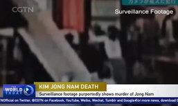 """สื่อนอกเปิดคลิป """"นาทีสังหาร"""" พี่ชายผู้นำเกาหลีเหนือ"""
