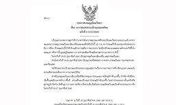 อุตุฯเตือนอากาศแปรปรวนบริเวณประเทศไทยฉบับ6