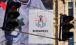 บูดาเปสยกเลิกการเสนอตัวขอเป็นเจ้าภาพจัดการแข่งขันโอลิมปิก 2024
