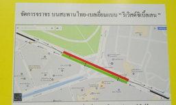 ห้ามรถ6ล้อขึ้นสะพานไทย-เบลเยี่ยมช่วงซ่อม