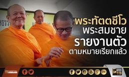 """""""พระทัตตชีโว-พระสมชาย"""" รายงานตัวตามหมายเรียกแล้ว"""