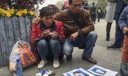 แทบขาดใจ! พ่อแม่ชาวจีนร่ำไห้กลางมหาวิทยาลัย ลูกชายหายนับเดือน