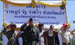 ทหารลงพื้นที่แจกน้ำดื่มช่วยผู้ประสบภัยแล้งที่ประจวบ