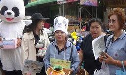 อ่างทองเชิญร่วมทอดผ้าป่าฯหาทุนซื้ออาหารหมาแมวจรจัด
