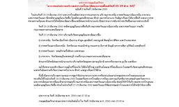 อุตุเตือนฉ.8อากาศแปรปรวนบริเวณประเทศไทย