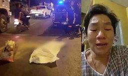 เศร้า! แม่ร่ำไห้วอนสังคมช่วยตามคนขับรถทับหัวลูกจนเสียชีวิตมาขอขมา