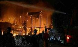 ไฟไหม้บ้านปชช.จ.มหาสารคามวอดนับ10หลังคาเรือน
