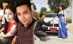 บอล เชิญยิ้ม คุกเข่ามอบรถ BMW ป้ายแดงให้ภรรยา