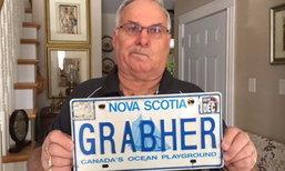 ชายชาวแคนนาดาถูกสั่งปลดทะเบียนรถ เพราะชื่อเป็นที่น่ารังเกียจสำหรับผู้หญิง