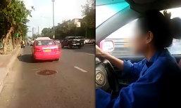 แชร์สนั่น! เถียงดุเดือดแท็กซี่หญิง ไล่ผู้โดยสารลงไป