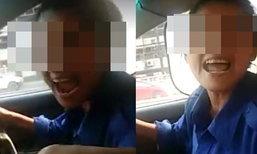 แฉแท็กซี่หญิงโมโหร้าย เคยถูกจับข้อหาชักมีดขู่ผู้โดยสารปี 56