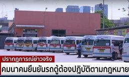 คมนาคม ยัน! ไม่รับข้อเสนอคนขับรถตู้  เตรียมแผนรองรับหลังขู่หยุดเดินรถ