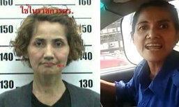 ตำรวจออกหมายจับแท็กซี่หญิงโมโหร้าย คดีลักทรัพย์ผู้โดยสาร