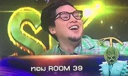 ส่องโพสต์คนบันเทิง หลังเฉลย ทอม Room39 คือหน้ากากทุเรียน