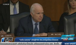 """""""จอห์น แมคเคน"""" อดีตผู้ท้าชิง ปธน.สหรัฐฯ เป็นมะเร็งสมอง"""