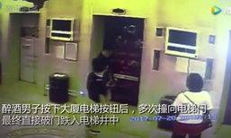 เกือบไปแล้ว หนุ่มจีนวิ่งชนประตูลิฟท์แก้เซ็ง ร่วงตกปล่อง