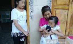 ด.ญ.จีนวัย 12 พาน้อง 6 ขวบเดินทางนับพันกิโลฯ ตามหาแม่ขาดการติดต่อ
