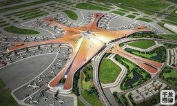 ปักกิ่งสร้างสนามบินใหม่ จ่อเป็นศูนย์การบินใหญ่สุดในโลก