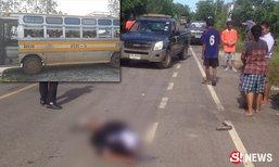 เด็ก ม.2 พลัดร่วงตกรถโรงเรียนขากลับบ้าน ล้อหลังทับร่างซ้ำ