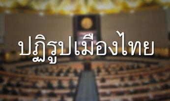 แก้ปัญหาระบบอุปถัมภ์ ได้ ก็ปฏิรูปเมืองไทยได้...!!