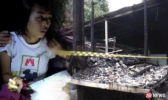 ไฟไหม้บ้านรับตรุษจีน คลอกเด็กหญิง 5 ขวบดับคาห้องนอน