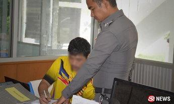 ปล่อยตัวแพะ หนุ่มติดคุกฟรี คดีข่มขืนเด็ก 8 ขวบที่ตรัง