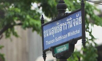 ปชช.เตรียมทำบัตรใหม่ หลังกทม.สั่งเปลี่ยนชื่อถนนอินทามระ
