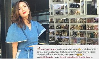 อั้ม พัชราภา ตัดใจประกาศเลหลังขายรองเท้าแบรนด์เนมนับร้อยคู่