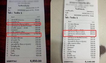 เถียงอุตลุด! ลูกค้าโวยเจอค่าปลากระพง 2 ตัว 3,420 บาท