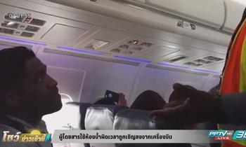 ผู้โดยสารใช้ห้องน้ำผิดเวลา ถูกเชิญลงจากเครื่องบิน