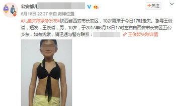 แชร์นับหมื่น! พ่อแม่จีนส่งภาพลูกชายให้ตร. หลังพบหายตัวไป