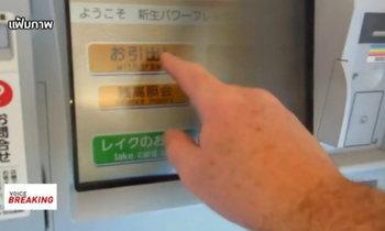 คนร้ายใช้บัตรปลอมกด ATM ญี่ปุ่น 460 ล้านบาท