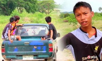 หนุ่ม 15 น้ำตาซึม ขี่จยย.ไปส่งคนแปลกหน้า ที่แท้เป็นโจรปล้นรถ