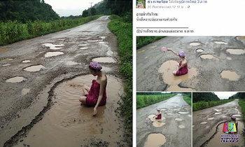 เจอตัวแล้ว! สาวประชดอาบน้ำบนถนน โมโหขับรถตกหลุมทุกวัน