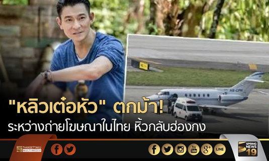 """""""หลิวเต๋อหัว"""" ตกม้า! ระหว่างถ่ายโฆษณาในไทย เร่งส่งตัวกลับฮ่องกง"""