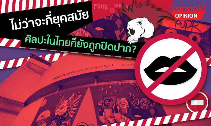 ไม่ว่าจะกี่ยุคสมัย ศิลปะในไทยก็ยังถูกปิดปาก?