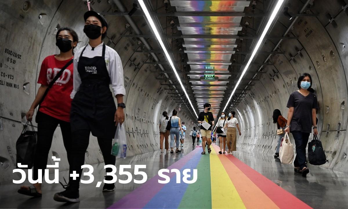 โควิดวันนี้ ไทยติดเชื้อเพิ่ม 3,355 ราย ดับอีก 17 ราย มาจากเรือนจำ 784 ราย