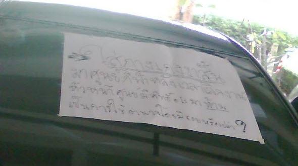 ห้ามใส่ขาสั้น ! ลูกน้องประท้วงหัวหน้าเขียนข้อความติดหน้ารถ
