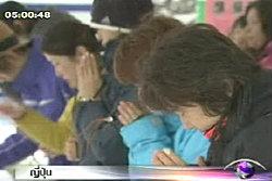 ญี่ปุ่นรำลึกครบ 1 ปีพิบัติภัยแผ่นดินไหว สึนามิ วันนี้