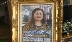 เศรษฐีไทยโดนลวงทำธุรกิจนับ 10 ล้าน ถูกหุ้นส่วนฆ่าหวังฮุบกิจการ