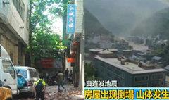 แผ่นดินไหวที่จีน 5.7 ริกเตอร์ บ้านพังเสียหายตาย 43